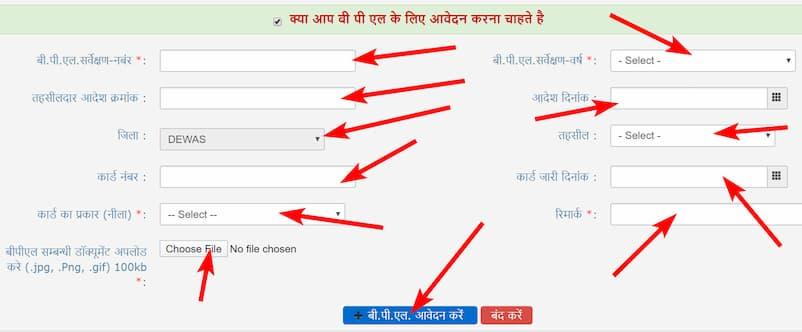MP Ration Card Online Form 2020 एमपी बीपीएल राशन कार्ड ऑनलाइन फॉर्म