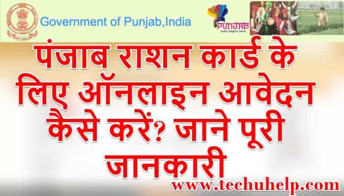 पंजाब राशन कार्ड अप्लाई ऑनलाइन, ऑफलाइन | Punjab Ration Card Application Form Download