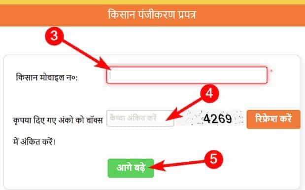 गेहूं खरीद यूपी किसान पंजीकरण ऑनलाइन कैसे करें? eproc.up.gov.in, ई-क्रय प्रणाली