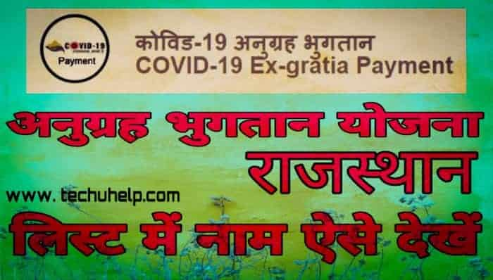 अनुग्रह भुगतान योजना राजस्थान लिस्ट Ex–Gratia Payment Kaise Check Kare in Hindi
