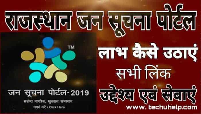 Jan Soochna Portal Rajasthan in Hindi