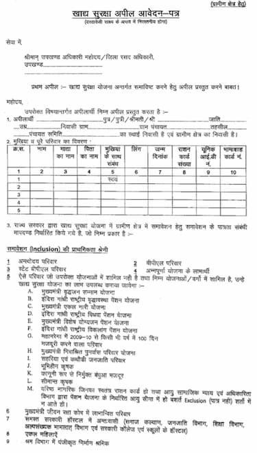 [अप्लाई] राजस्थान राशन कार्ड ऑनलाइन आवेदन फॉर्म डाउनलोड | राजस्थान नया राशन कार्ड