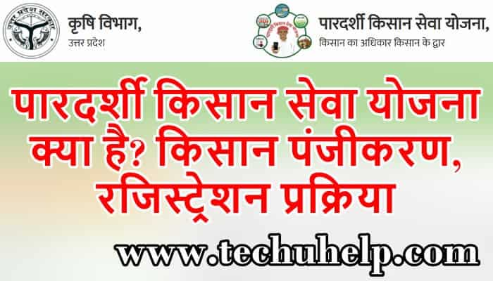 पारदर्शी किसान सेवा योजना क्या है? किसान पंजीकरण, रजिस्ट्रेशन प्रक्रिया, upagripardarshi.gov.in