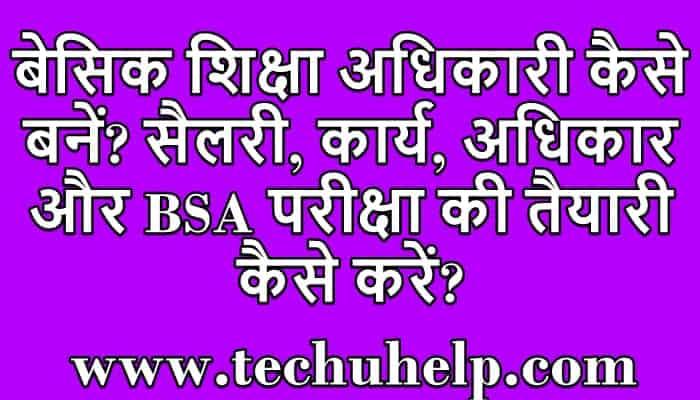 बेसिक शिक्षा अधिकारी कैसे बनें? सैलरी, कार्य, अधिकार और BSA परीक्षा की तैयारी कैसे करें?