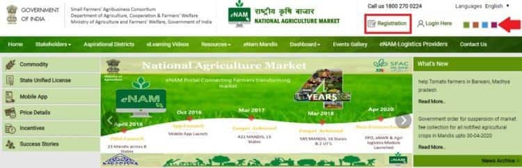 eNam Yojana Portal in Hindi