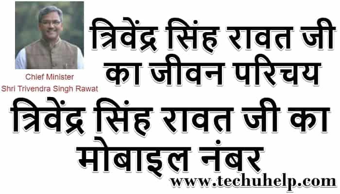 त्रिवेंद्र सिंह रावत का जीवन परिचय - त्रिवेंद्र सिंह रावत का मोबाइल नंबर, WhatsApp नंबर
