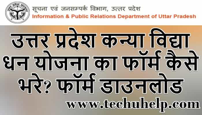 UP Kanya Vidya Dhan Yojana 2020 Registration | ऑनलाइन आवेदन, एप्लीकेशन फॉर्म