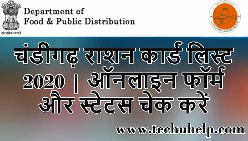 चंडीगढ़ राशन कार्ड लिस्ट 2020   ऑनलाइन फॉर्म और स्टेटस चेक करें