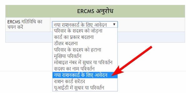 झारखंड राशन कार्ड ऑनलाइन अप्लाई कैसे करें? How to apply for Jharkhand Ration Card online?