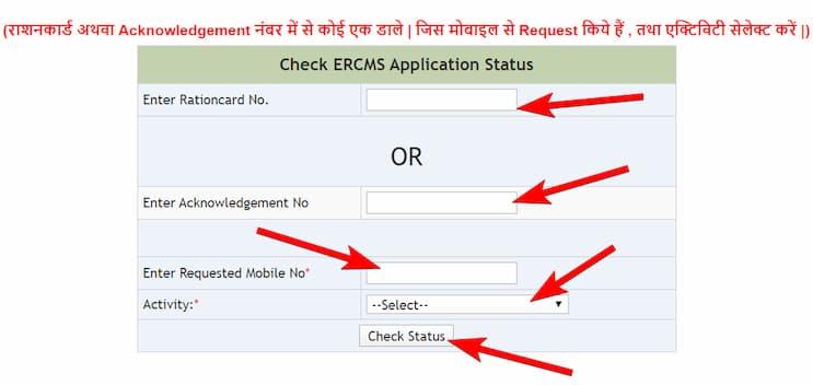 झारखंड राशन कार्ड ऑनलाइन आवेदन की स्थिति कैसे चेक करें? How to check the status of Jharkhand Ration Card online application.