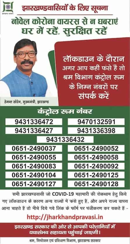 Jharkhand Migrant Workers Return helpline number in Hindi - झारखंड प्रवासी श्रमिक हिंदी में हेल्पलाइन नंबर -