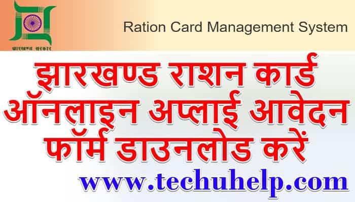 झारखण्ड राशन कार्ड ऑनलाइन अप्लाई एप्लीकेशन फॉर्म डाउनलोड | Jharkhand Ration Card Form 2020