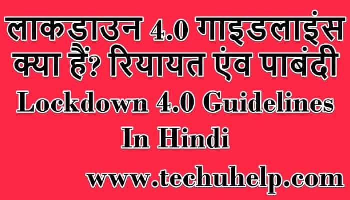 लाकडाउन 4.0 गाइडलाइंस क्या हैं? रियायत एंव पाबंदी Lockdown 4.0 Guidelines In Hindi