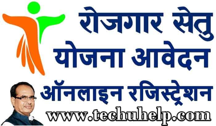 एमपी रोजगार सेतु योजना 2020 ऑनलाइन आवेदन | MP Rojgar Setu Yojana Registration