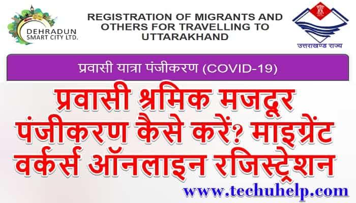 Migrant Workers Registration | प्रवासी श्रमिक मजदूर पंजीकरण ऑनलाइन