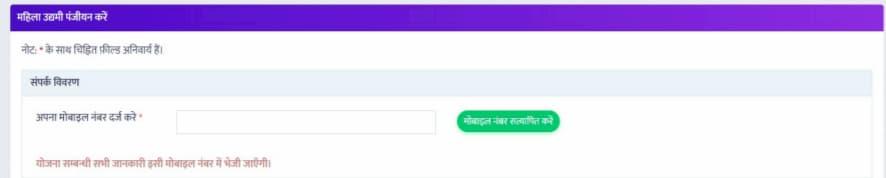 मध्यप्रदेश जीवन शक्ति योजना में रजिस्ट्रेशन कैसे करें? Mp Jeevan Shakti Yojna Online Apply