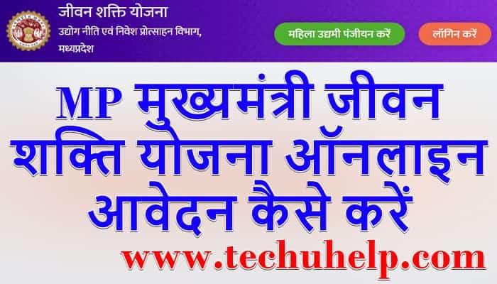 मुख्यमंत्री जीवन शक्ति योजना ऑनलाइन आवेदन, Mp Jeevan Shakti Yojna In Hindi