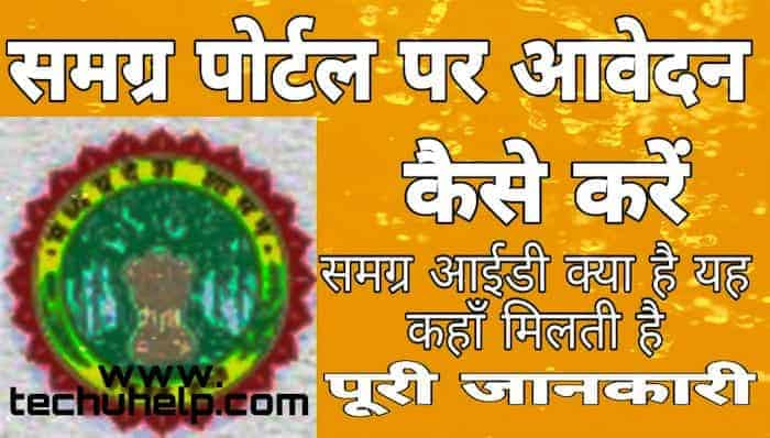 SSSM Portal Madhyapradesh full Details in Hindi