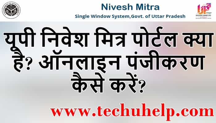 यूपी निवेश मित्र पोर्टल क्या है? ऑनलाइन आवेदन पंजीकरण, niveshmitra.up.nic.in