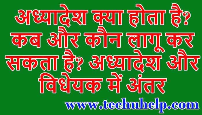 अध्यादेश क्या होता है? अध्यादेश और विधेयक में अंतर, What is Ordinance in Hindi