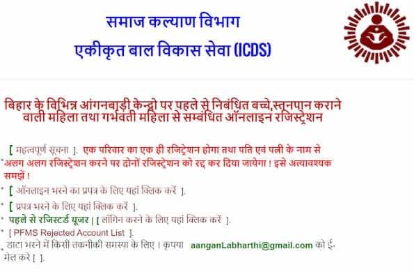 बिहार आंगनबाड़ी लाभार्थी योजना के लिए ऑनलाइन आवेदन कैसे करें? (Apply Online For Bihar Aanganbadi Labharthi Yojana)