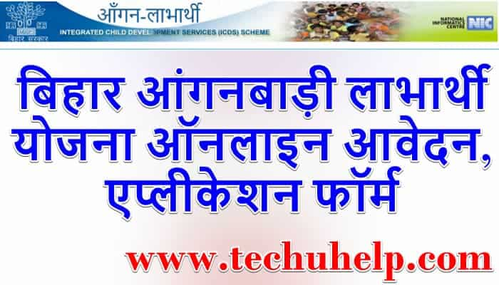 बिहार आंगनबाड़ी लाभार्थी योजना ऑनलाइन आवेदन | Bihar Anganbadi Labharthi Yojana Online Registration Hindi