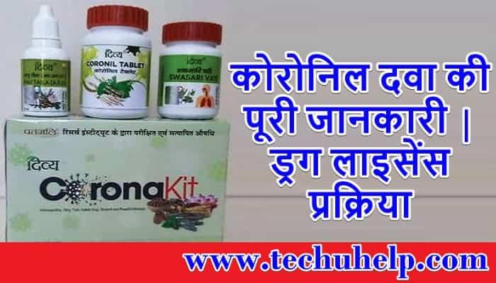 Coronil Patanjali In Hindi - कोरोनिल दवा की पूरी जानकारी | ड्रग लाइसेंस प्रक्रिया