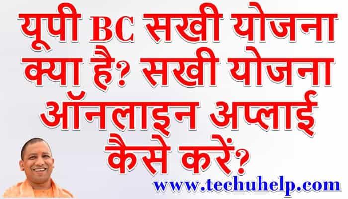 BC सखी योजना ऑनलाइन पंजीकरण, UP बैंकिंग सखी योजना, उद्देश्य, योग्यता आदि