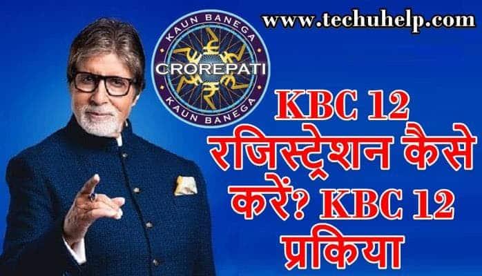आसान तरीका - KBC 12 रजिस्ट्रेशन कैसे करें? KBC 12 Registration Process In Hindi