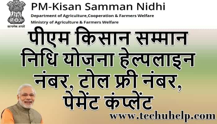 पीएम किसान सम्मान निधि योजना हेल्पलाइन नंबर, टोल फ्री नंबर, Payment Complaints Hindi