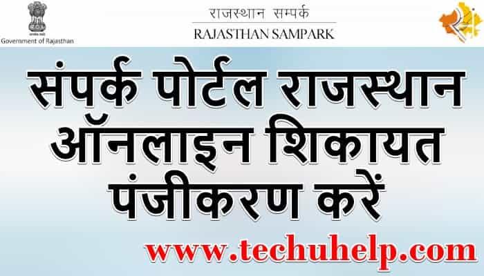 संपर्क पोर्टल राजस्थान 2020 ऑनलाइन रजिस्ट्रेशन | Sampark Portal Hindi