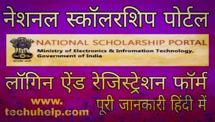 National Scholarship Portal in Hindi