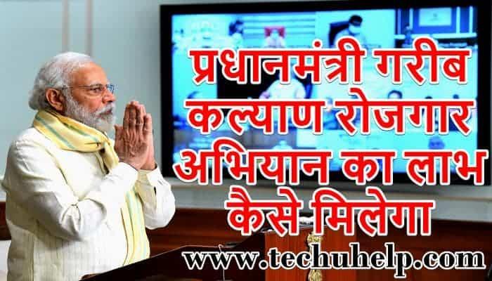 प्रधानमंत्री गरीब कल्याण रोजगार अभियान 2020 ऑनलाइन आवेदन | एप्लीकेशन फॉर्म