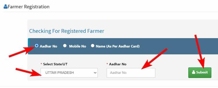 स्माम किसान योजना ऑनलाइन आवेदन कैसे करें? SMAM Yojana Registration Process In Hindi