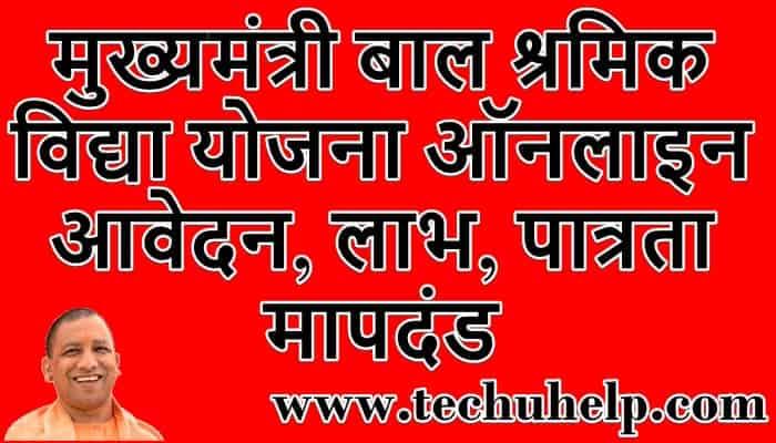 मुख्यमंत्री बाल श्रमिक विद्या योजना ऑनलाइन आवेदन, लाभ, पात्रता मापदंड - UP Bal Shramik Vidya Yojana
