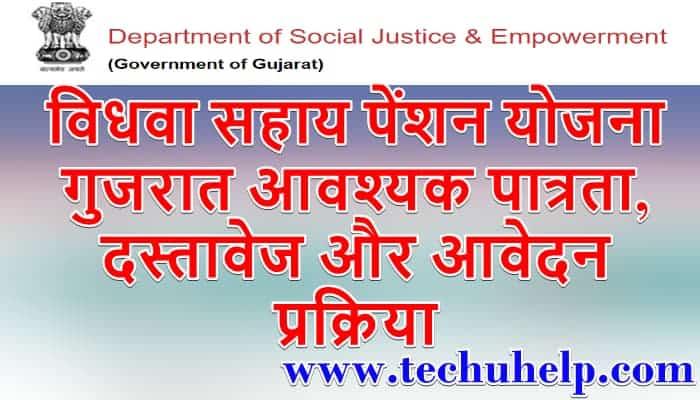 विधवा सहाय पेंशन योजना गुजरात 2020- आवश्यक पात्रता, दस्तावेज और प्रक्रिया | Vidhwa Sahay Pension Yojana Hindi