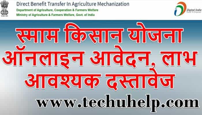 स्माम किसान योजना ऑनलाइन आवेदन, आवश्यक दस्तावेज, लाभ | SMAM Yojana Registration