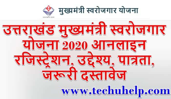 उत्तराखंड मुख्यमंत्री स्वरोजगार योजना 2020 आनलाइन रजिस्ट्रेशन, उद्देश्य, पात्रता, जरूरी दस्तावेज,