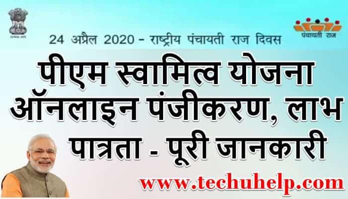 पीएम स्वामित्व योजना ऑनलाइन पंजीकरण, लाभ, पात्रता, PM Swamitva Yojana