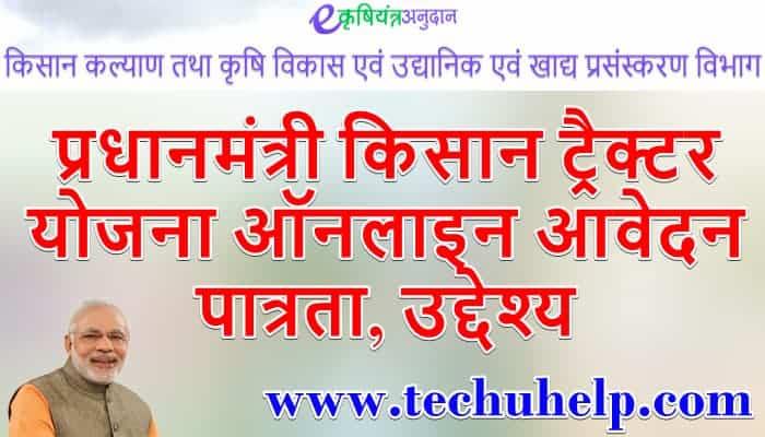 प्रधानमंत्री किसान ट्रैक्टर योजना 2020 ऑनलाइन आवेदन, पात्रता, उद्देश्य