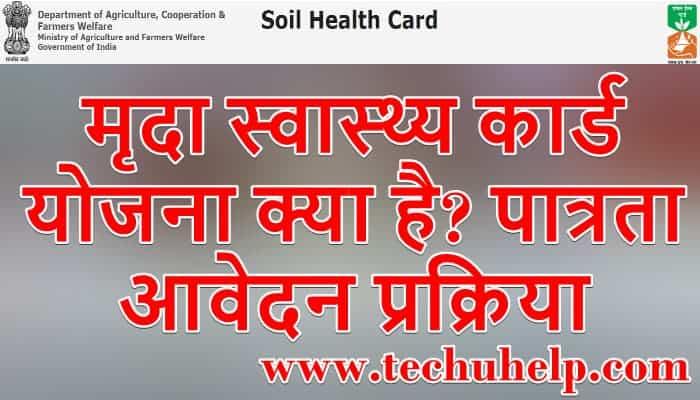 सॉइल हेल्थ कार्ड स्कीम 2020: मृदा स्वास्थ्य कार्ड योजना क्या है, Soil Health Card Yojana in hindi