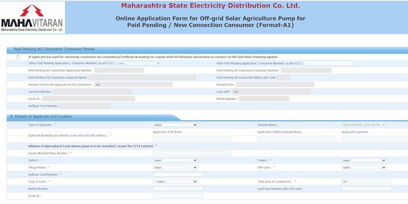 महाराष्ट्र मुख्यमंत्री सौर कृषि पंप योजना के लिए कैसे आवेदन करें How to apply for Mukhyamantri Saur Krishi Pump Yojana