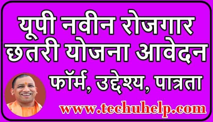 यूपी नवीन रोजगार छतरी योजना आवेदन फॉर्म, उद्देश्य, पात्रता | Naveen Rojgar Chatri Yojana
