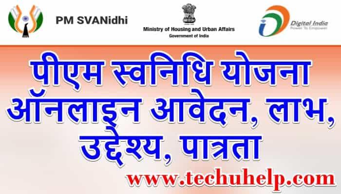 पीएम स्वनिधि योजना ऑनलाइन आवेदन, लाभ, उद्देश्य, पात्रता, PM Swanidhi scheme