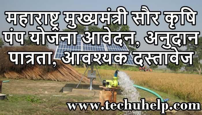 महाराष्ट्र मुख्यमंत्री सौर कृषि पंप योजना आवेदन, अनुदान, पात्रता, आवश्यक दस्तावेज