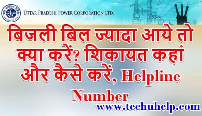 बिजली बिल ज्यादा आये तो क्या करें? शिकायत कहां और कैसे करें, Helpline Number