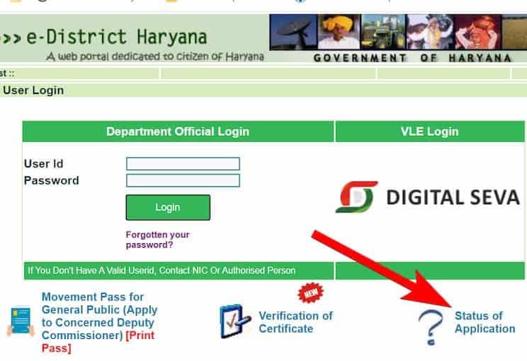 ऑनलाइन हरियाणा जन्म प्रमाण पत्र आवेदन की स्थिति कैसे देखें? How to check online Haryana birth certificate application status?