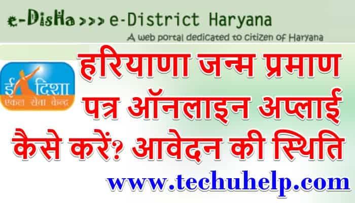 [फॉर्म] हरियाणा जन्म प्रमाण पत्र ऑनलाइन अप्लाई कैसे करें Apply Online Haryana Birth Certificate