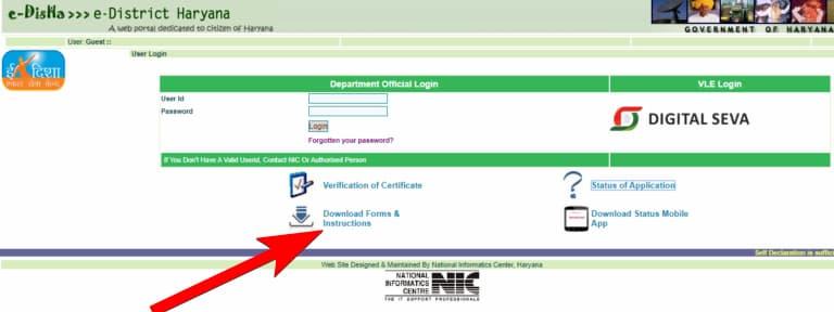हरियाणा जन्म प्रमाण पत्र के लिए आनलाइन आवेदन कैसे करें? How to apply for Haryana birth certificate online?