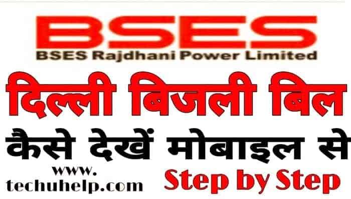 Delhi Bijli Bill Check Online in Hindi : दोस्तोंं, आज हम आपको दिल्ली बिजली बिल ऑनलाइन कैसे देखें?